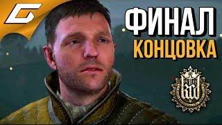 KINGDOM COME: Deliverance ➤ ФИНАЛ \ КОНЦОВКА
