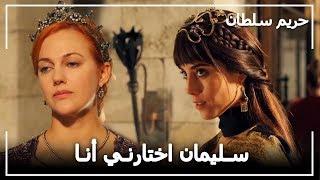 شجار بين هرم وفيروزة على الليلة المقدسة -  حريم السلطان الحلقة 72