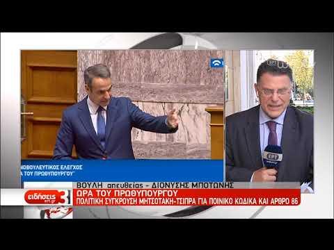 Αντιπαράθεση Κ. Μητσοτάκη-Αλ. Τσίπρα για τα εγκλήματα διαφθοράς | 22/11/2019 | ΕΡΤ