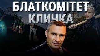Ексклюзивне розслідування про короля української мафії
