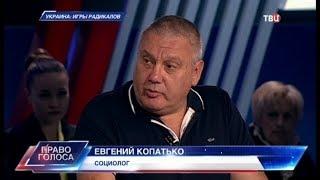 Украина: игры радикалов. Право голоса