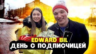 EDWARD BIL ПРОВЁЛ ДЕНЬ С ПОДПИСЧИЦЕЙ / КУРЬЕР ЯНДЕКС-ЕДЫ