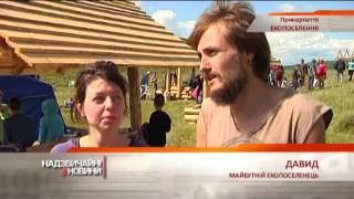 В Украине строят экопоселение без благ цивилизации - Чрезвычайные новости, 29.05