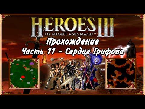 Скачать торрент герои меча и магии 5 v 3.0