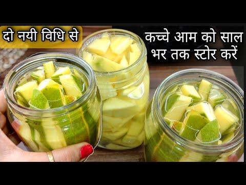 कच्चे आम को साल भर तक स्टोर करें दो नये और आसान तरीके से। How to store raw mango