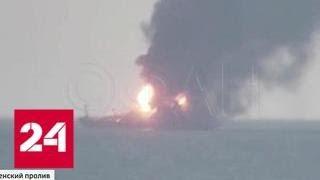 Не менее 10 моряков погибли в Керченском проливе - Россия 24