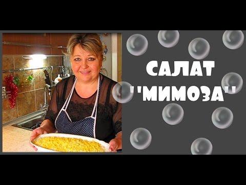 Как приготовить салат МИМОЗА (Mimosa)