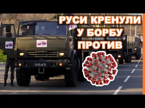 Руски војни стручњаци кренули у борбу против коронавируса у Србији Руски воjни стручњаци, коjи су стигли у Србиjу ради пружања помоћи у борби против коронавируса, почели су данас са активностима на дезинфекцији простора и посетили су…