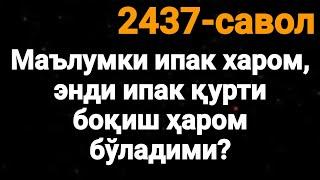 2437-савол: Маълумки ипак харом, энди ипак қурти боқиш ҳаром бўладими? (Абдуллоҳ Зуфар Ҳафизаҳуллоҳ)