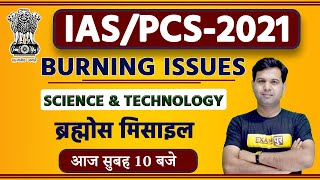 UPSC 2021 || IAS/PCS-2021 || Burning Issue || SCIENCE & TECHNOLOGY || By Sumit Sir || BrahMos