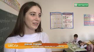 01112018 ШКОЛА СОШ №4 г  КАРАБУЛАК МОГУШКОВА