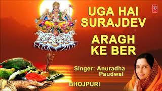 Chhath Pooja Ke Geet I Uga Hai Surajdev, Aragh Ke Ber, I ANURADHA PAUDWAL, Chhath Pooja Special 2017  IMAGES, GIF, ANIMATED GIF, WALLPAPER, STICKER FOR WHATSAPP & FACEBOOK