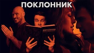 [Фальшивый] Обзор Фильма ПОКЛОННИК