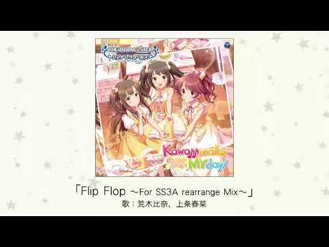 【アイドルマスター】「Flip Flop ~For SS3A rearrange Mix~」(歌:荒木比奈、上条春菜)