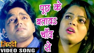 पूछ के बतावs चाँद से - Pawan   - YouTube
