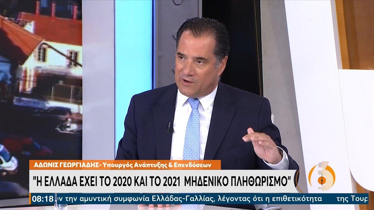 Αδ. Γεωργιάδης: Θα απορροφήσουμε τις αυξήσεις στην ενέργεια   ΕΡΤ