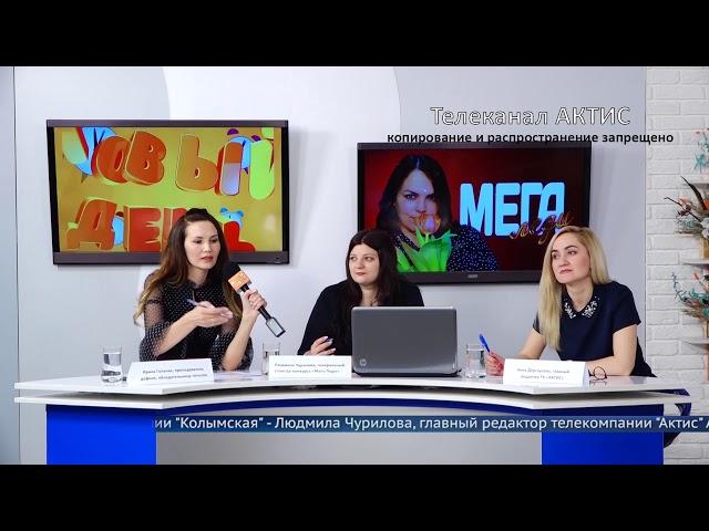 «Новый день» выберет МЕГА-леди Ангарска!