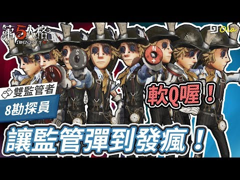 8勘探員VS監管者