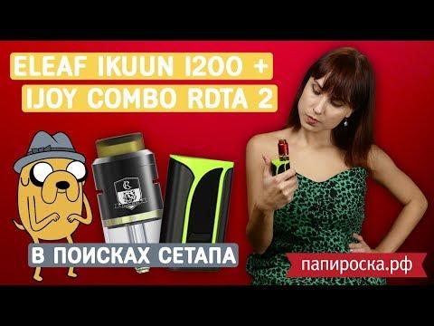 Eleaf iKuu i200 (Eleaf iKuun i200) - боксмод - видео 1