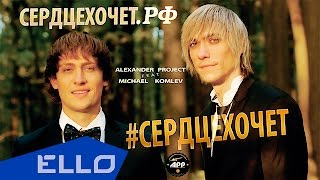 ALEXANDER PROJECT feat. MICHAEL KOMLEV - Сердце хочет