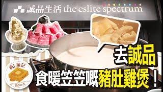 [窮L遊記·深圳篇] #83 撈王|去誠品 食暖笠笠嘅豬肚雞煲!