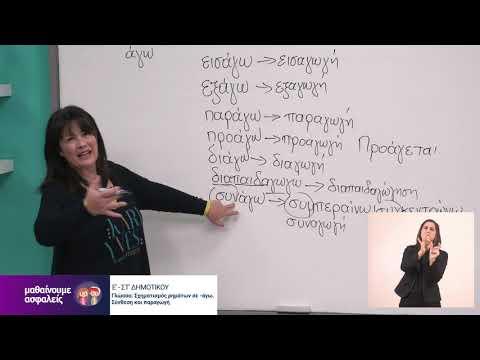 Γλώσσα | Σχηματισμός ρημάτων σε -άγω. Σύνθεση και παραγωγή | Ε'-ΣΤ' Δημοτικού Επ. 78