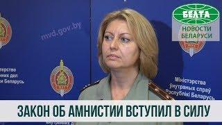 МВД о вступлении в силу закона об амнистии