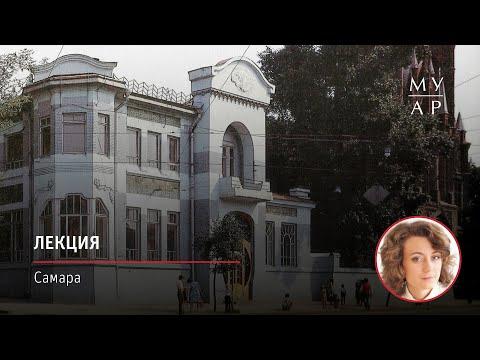 , title : 'Лекция Ивы Серженко «Самара»