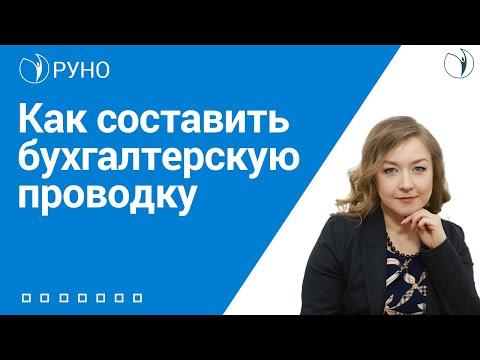 Как составить бухгалтерскую проводку I Крысанова Анастасия Сергеевна