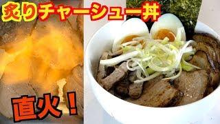 【ラーメン屋】絶品『炙りチャーシュー丼』の作り方!