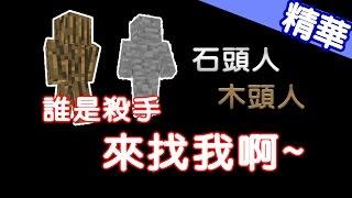 【哈記】錄影精華 - 四個石頭人玩誰是殺手 | Minecraft Server Hypixel Murder Mystery