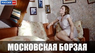 Сериал Московская борзая (2016) 1-20 серии фильм мелодрама на канале Россия - анонс