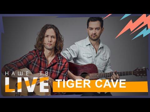 Tiger Cave // НАШЕТВLIVE
