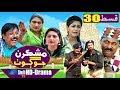 Sarang Ep 84 | Sindh TV Soap Serial | HD 1080p | SindhTVHD