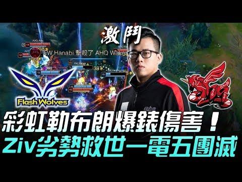 FW vs AHQ Wako上場!彩虹勒布朗爆錶傷害 Ziv劣勢救世一電五團滅!Game 3