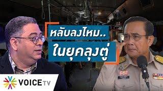 """Talking Thailand - """"อ.วิโรจน์"""" ชี้ คนจะ """"หลับสบาย"""" ไม่ใช่เพราะอยู่ในยุค """"ลุงตู่"""""""