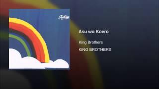 Asu Wo Koero