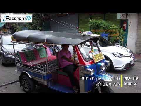 בנגקוק למתקדמים, טיפים על תאילנד