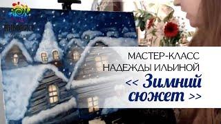 Прямая трансляция с открытия выставки Надежды Ильиной
