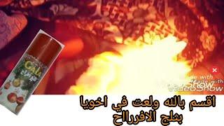 preview picture of video 'اقوي مقلب في تاريخ اليوتيوب(ولعت في اخويا)!!|Ahmed Abozeed'