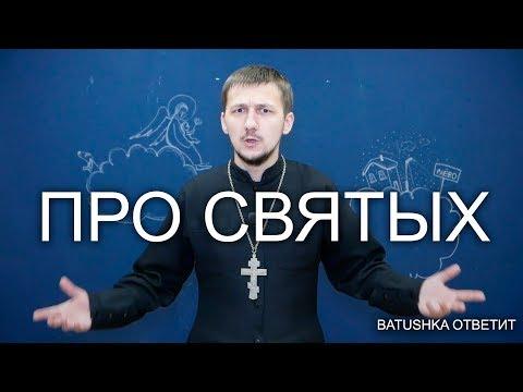 В кого верит христианская церковь