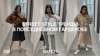 Street style тренды в повседневном гардеробе | Как носить и с чем сочетать | GATE31