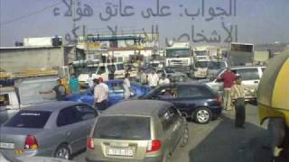 preview picture of video 'أزمة قلنديا،،،مأساة لا يجوز السكوت عليها'