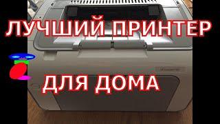 Лучший принтер для дома. Какой принтер лучше?