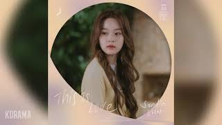 Sondia(손디아) - This Is Love (어느 날 우리 집 현관으로 멸망이 들어왔다 OST) Doom at Your Service OST Part 6