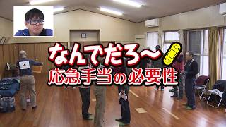 高知県広報番組『なんでだろ~応急手当の必要性』平成30年2月25日放送