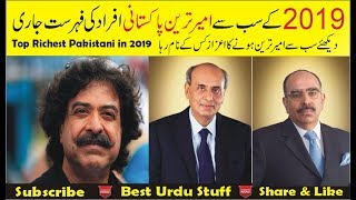 Top Richest People In Pakistan 2019    Pakistan Kay Sab Se Ameer Tareen Log New List 2019