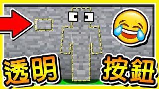 Minecraft 你絕對看不到😂 !! 麥塊高手【隱形按鈕】10種方式 !! 最後一種【超級坑爹】!! 全字幕