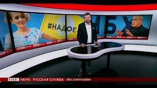 ТВ-новости Би-би-си: полный выпуск от 14 марта