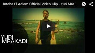 تحميل اغاني Intaha El Aalam Official Video Clip - Yuri Mrakadi/ انتهى العالم فيديو كليب - يوري مرقدي MP3